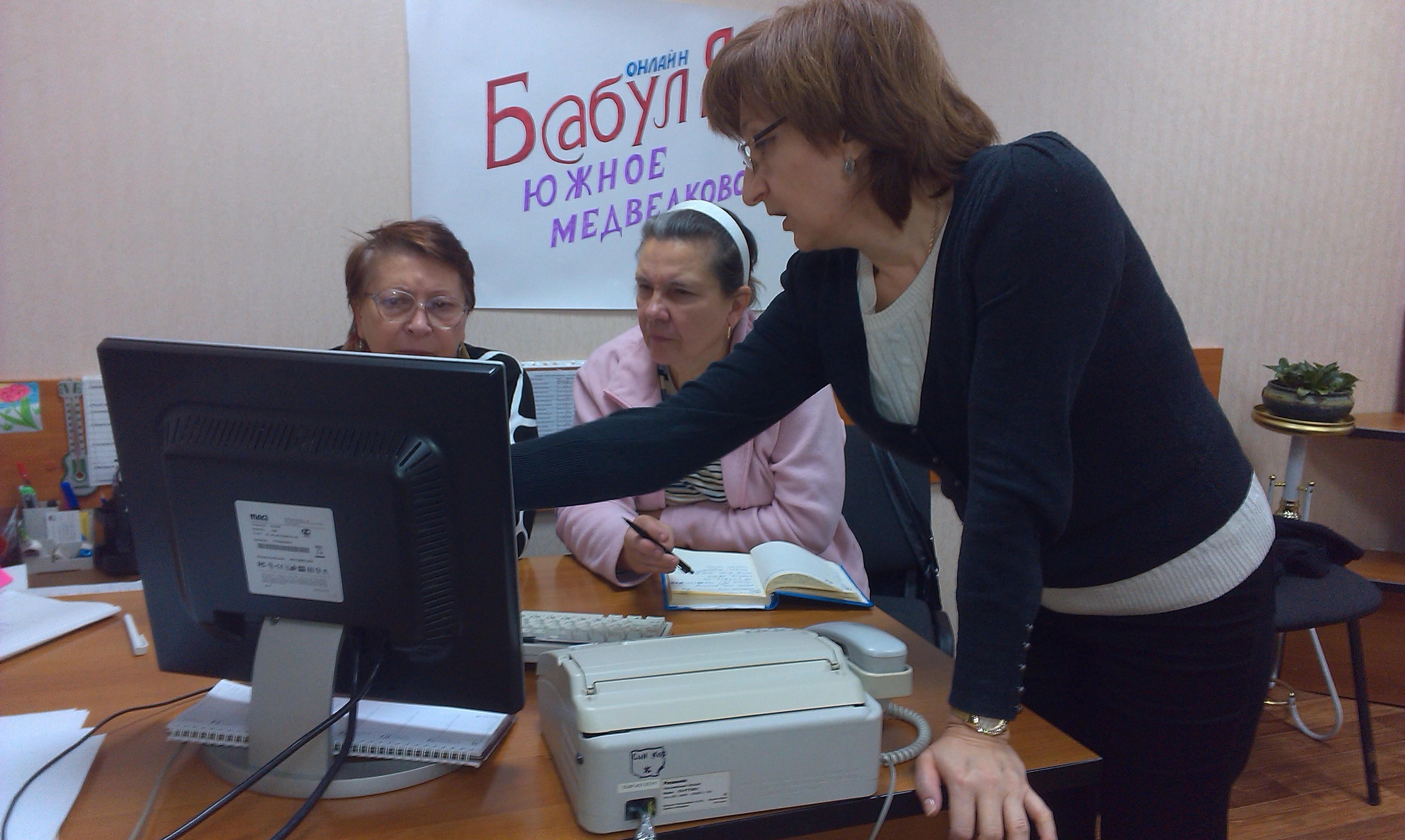 Obuchenie-kompyuternoy-gramotonosti-zhiteley-starshego-pokoleniya-rayona-YUzhnoe-Medvedkovo-5